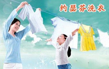 约瑟芬干洗洗衣店
