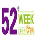 52week便利店