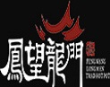 凤望龙门老火锅
