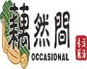 藕然间养生火锅