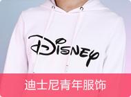 迪士尼青年服饰