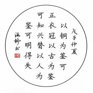 砚小田书法课堂